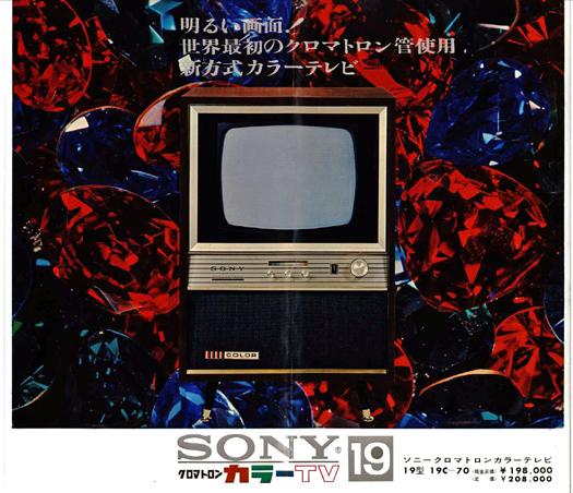 Sony Chromatron 19C 70 courtesy Sony Archive History Museum